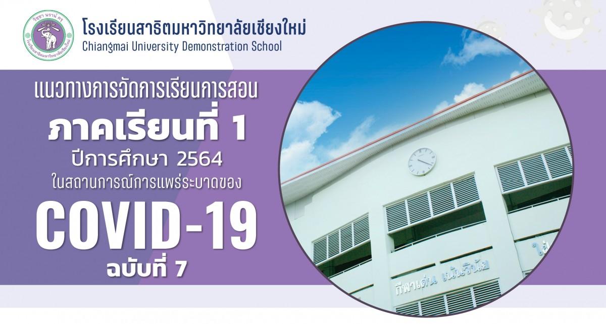 ประกาศโรงเรียนสาธิตมหาวิทยาลัยเชียงใหม่ : แนวทางการจัดการเรียนการสอน ภาคเรียนที่ 1 ปีการศึกษา 2564 ในสถานการณ์การแพร่ระบาดของ COVID-19 ฉบับที่ 7