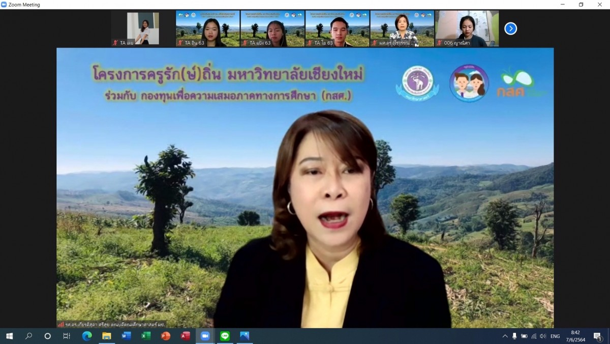 The Elementary Education Department, Faculty of Education,  Chiang Mai University opened a ceremony of preparation activities for teachers in Kru Rak Tin 2 Project academic year 2021 via online platform.