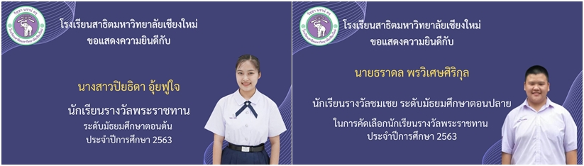 โรงเรียนสาธิตมหาวิทยาลัยเชียงใหม่ ขอแสดงความยินดีแก่นักเรียนโรงเรียนสาธิตมหาวิทยาลัยเชียงใหม่ ที่ได้รับรางวัลในการคัดเลือกนักเรียนพระราชทาน ประจำปีการศึกษา 2563