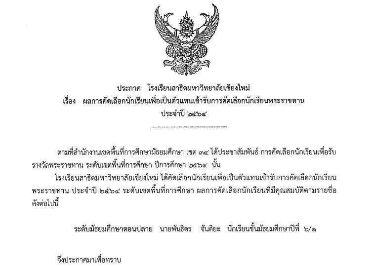 ผลการคัดเลือกนักเรียนเพื่อเป็นตัวแทนเข้ารับการคัดเลือกนักเรียนพระราชทาน ประจำปี 2564