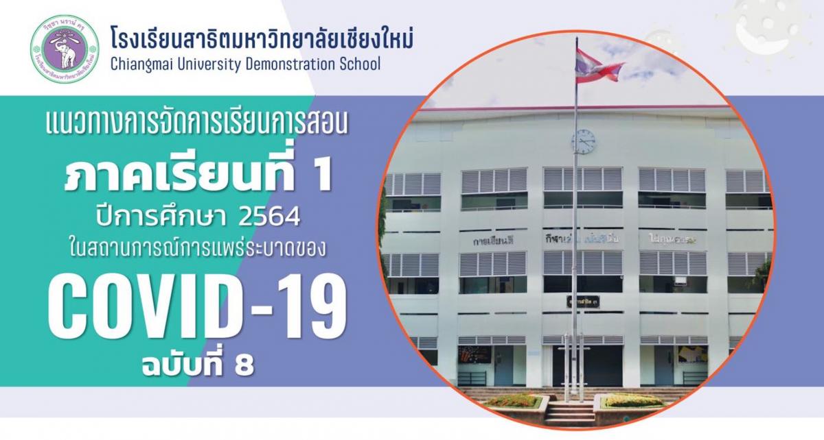 แนวทางจัดการเรียนการสอน 1/2564 ฉบับที่ 8 โรงเรียนสาธิตมหาวิทยาลัยเชียงใหม่ ในสถานการณ์ COVID-19