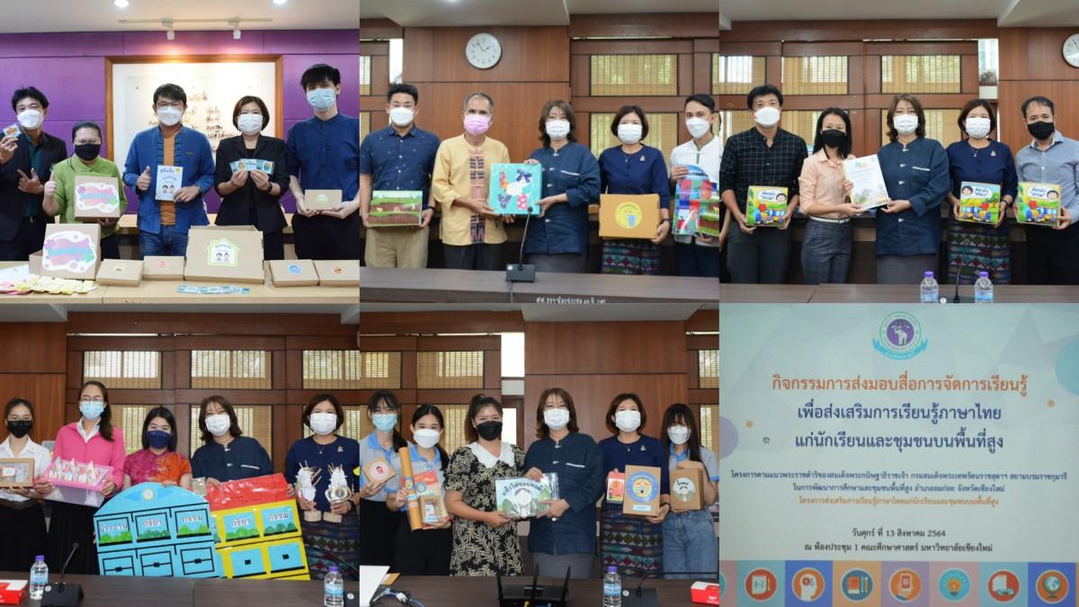 EDU CMU donated media to local schools in Om Koi