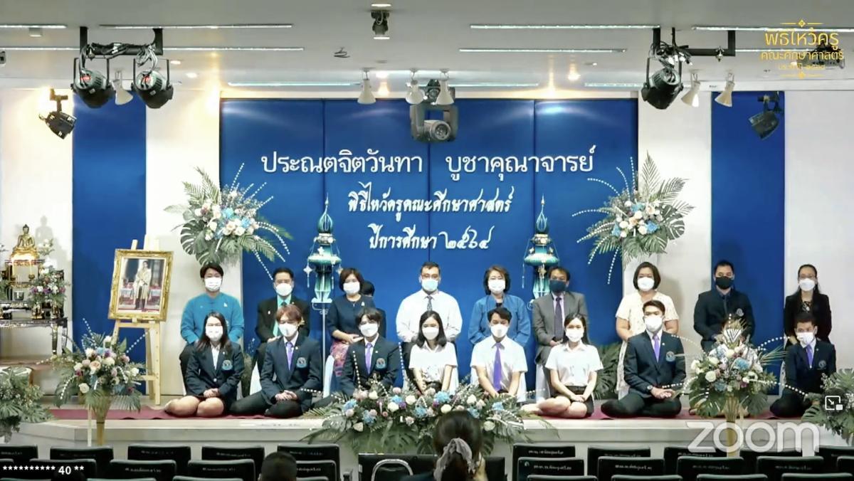 """""""Wan Wai Kru"""" Teacher's Day ceremony by CMU EDU led-student"""