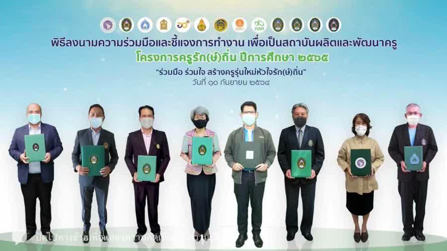 EDU CMU x EEF attended signing {Kru Rak Thin} 3rd project