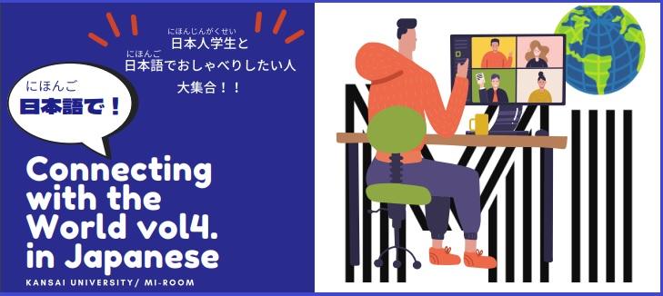 """กิจกรรม """"Connecting With The World vol4 in Japanese"""" โดย Kansai University ประเทศญี่ปุ่น"""