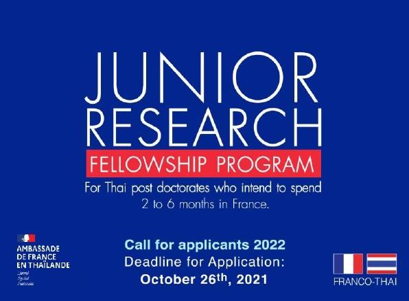 ทุนนักวิจัยรุ่นเยาว์ Junior Research Fellowship 2022 เพื่อทำวิจัย ณ ประเทศฝรั่งเศส