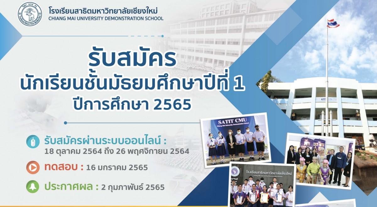ประกาศโรงเรียนสาธิตมหาวิทยาลัยเชียงใหม่ : การรับสมัครนักเรียนชั้นมัธยมศึกษาปีที่ 1 ปีการศึกษา 2565