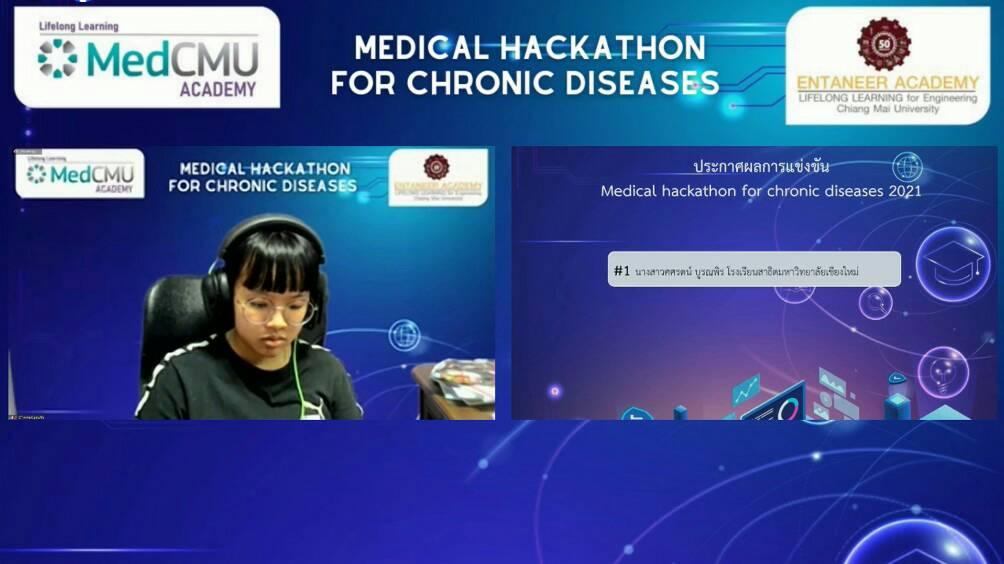 คณะศึกษาศาสตร์ มช. ขอแสดงความยินดีแก่นักเรียนโรงเรียนสาธิตมหาวิทยาลัยเชียงใหม่ ที่ได้รับรางวัลรางวัลชนะเลิศการแข่งขัน Intensive course in medical engineering and data science หัวข้อ Medical hackathon for chronic diseases
