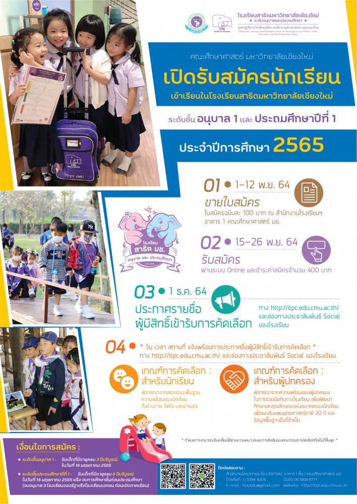 ประกาศรับสมัครนักเรียนเพื่อรับการคัดเลือกเข้าเรียนในโรงเรียนสาธิตมหาวิทยาลัยเชียงใหม่ ระดับอนุบาล 1 และประถมศึกษาปีที่ 1 ปีการศึกษา 2565