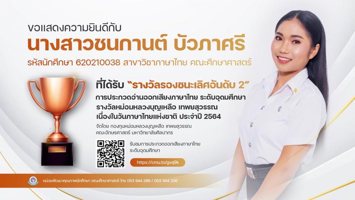 นักศึกษาสาขาวิชาภาษาไทย รับรางวัล {รองชนะเลิศอันดับที่ 2} ระดับอุดมศึกษา จากการประกวดอ่านออกเสียงภาษาไทย รางวัลหม่อมหลวงบุญเหลือ เทพยสุวรรณ เนื่องในวันภาษาไทยแห่งชาติ ประจำปี 2564