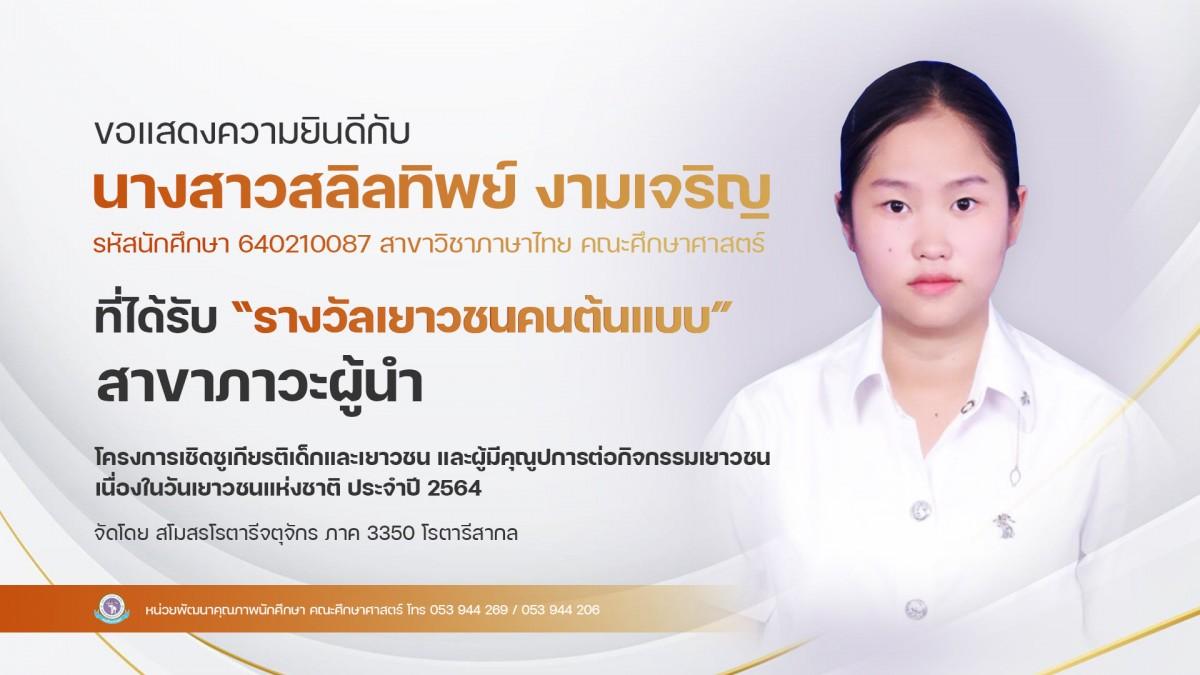 นักศึกษาสาขาวิชาภาษาไทย รับรางวัลเยาวชนคนต้นแบบ โครงการเชิดชูเกียรติเด็กและเยาวชน และผู้มีคุณูปการต่อกิจกรรมเยาวชน เนื่องในวันเยาวชนแห่งชาติ ประจำปี 2564 สาขาภาวะผู้นำ