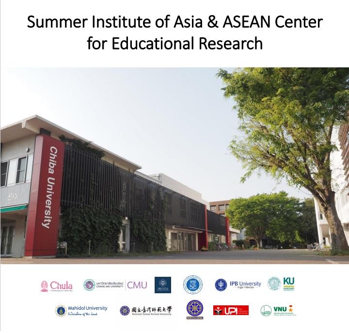 อาจารย์ นักศึกษา นักเรียน คณะศึกษาศาสตร์ มช. และ รร.สาธิต ร่วมกิจกรรม Asian & ASEAN High School Students of Summer Institute of Asia & ASEAN Center for Educational Research จัดโดย Chiba University ประเทศญี่ปุ่น