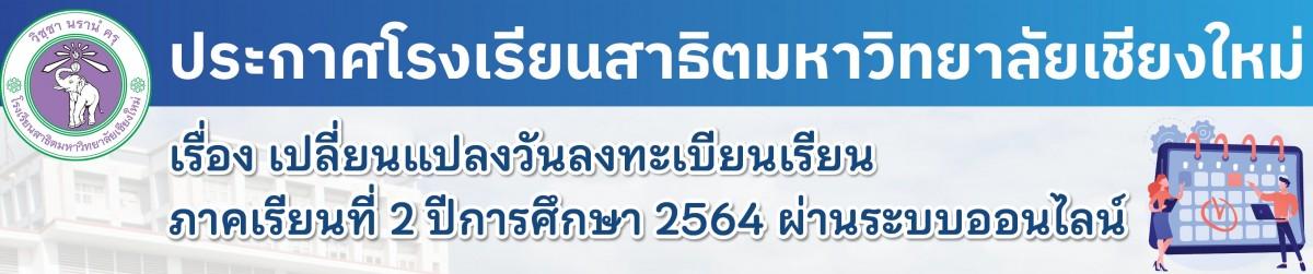 ประกาศโรงเรียนสาธิตมหาวิทยาลัยเชียงใหม่ : เปลี่ยนแปลงวันลงทะเบียนเรียน ภาคเรียนที่ 2/2564 ผ่านระบบออนไลน์