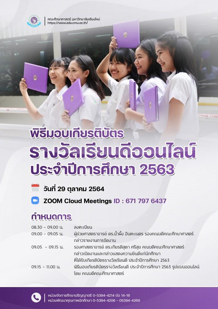 พิธีมอบเกียรติบัตรรางวัลเรียนดีออนไลน์ ประจำปีการศึกษา 2563
